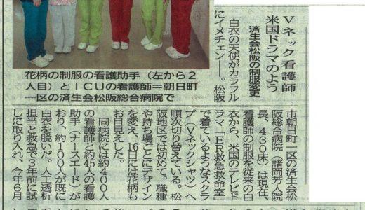 「夕刊三重」に済生会松阪総合病院様の取材記事が掲載されました