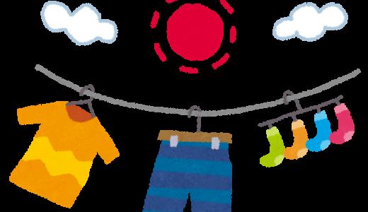夏はユニフォームや洋服も日焼けするの?洗濯物の干し方は? ~教えて!クラユニさん