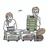衣替えの虫食い・黄ばみを防ぐには? | クラユニのお助け知識