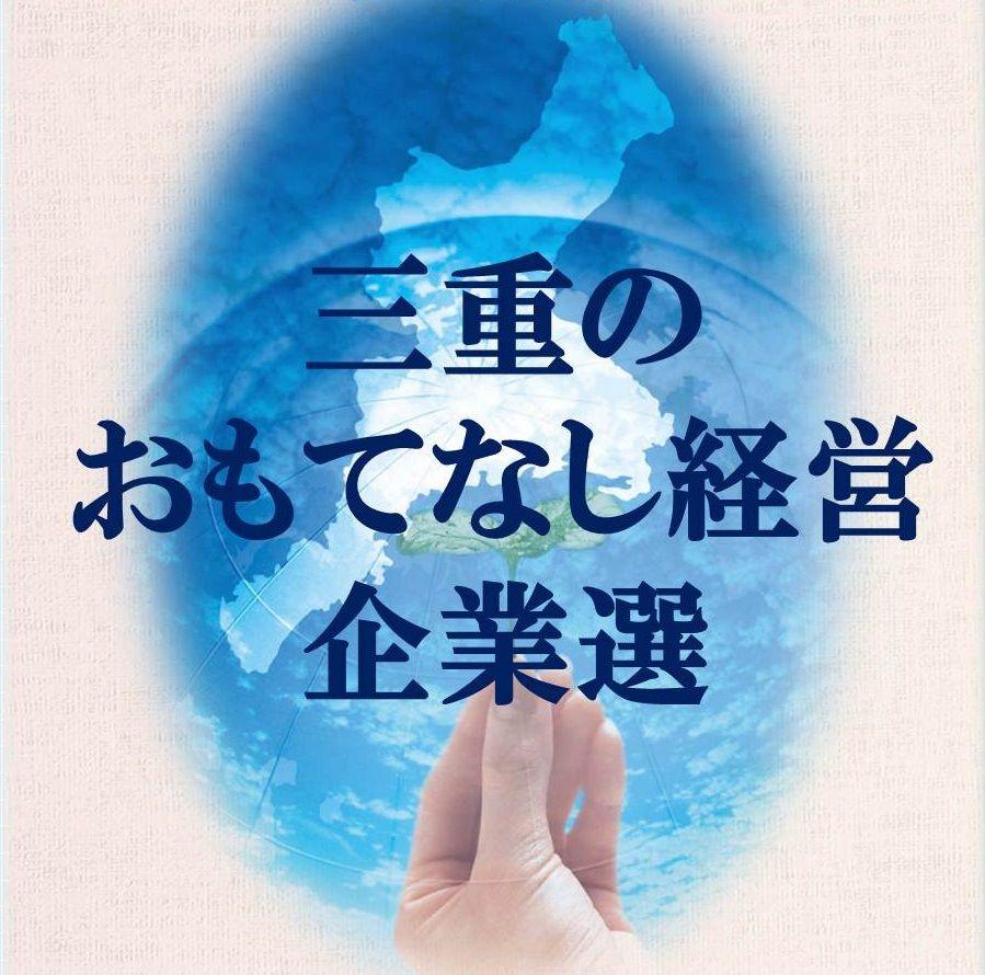 OmotenashiLogo.jpg