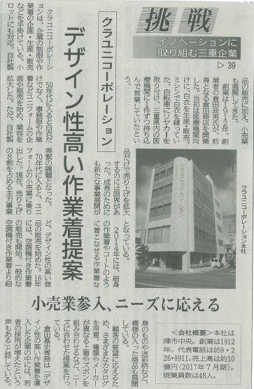 chuukei20180330.JPG
