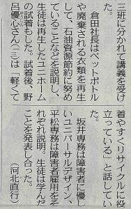 中日新聞20201121-2