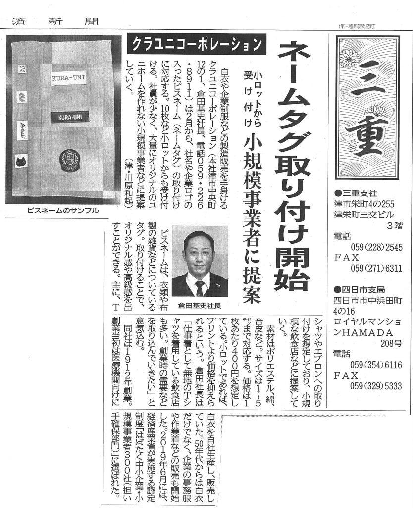 中部経済新聞20210128