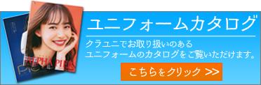 ユニフォームカタログ クラユニでお取り扱いのあるユニフォームのカタログをご覧いただけます