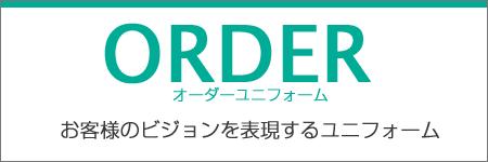 ORDER オーダーユニフォーム お客様のビジョンを表現するユニフォーム
