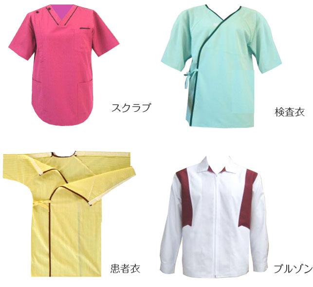 クラユニ自社工場で作っています。スクラブ・検査衣・患者衣・ブルゾン・お見積りは無料・一枚から作製 お気軽にお問合せください。