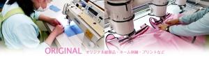 オリジナル縫製品 ネーム刺繍 プリントなど