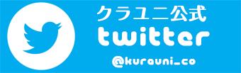 クラユニ公式ツイッター
